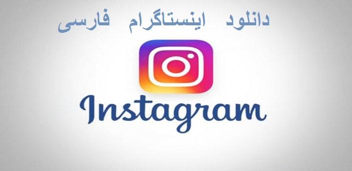 اینستاگرام فارسی رایگان