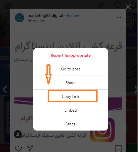 چگونه لینک اینستاگرام را به اشتراک بگذاریم