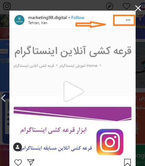 چگونه لینک اینستاگرام را کپی کنیم
