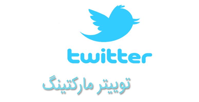 ربات افزایش فالوور توییتر