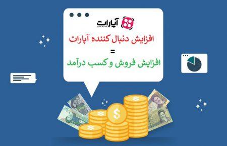 خرید دنبال کننده آپارات