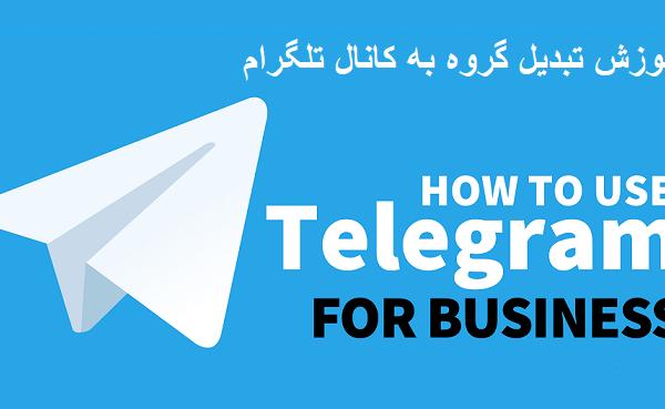 تبدیل گروه به کانال در تلگرام