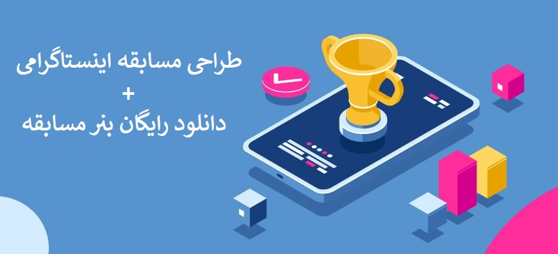 طراحی مسابقه اینستاگرامی